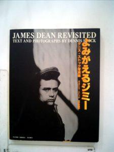 よみがえるジミー―デニス・ストック写真集 (1980年)