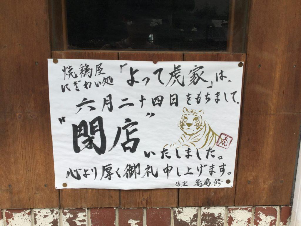 野江のよって虎家が閉店
