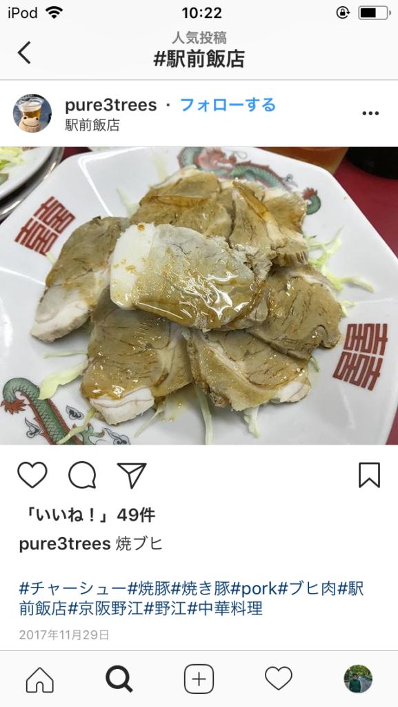 駅前飯店の美味しい料理