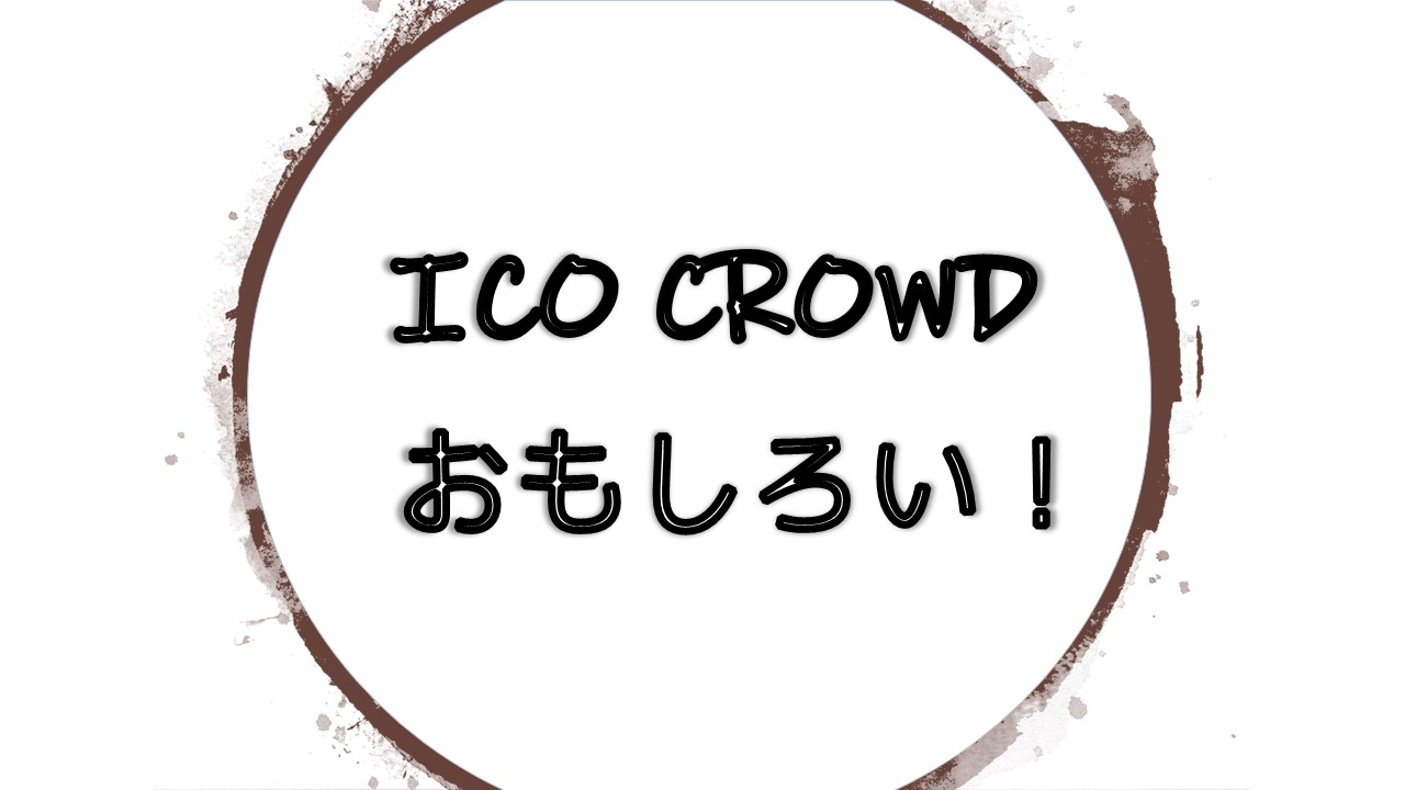 ICO CROWDは面白い
