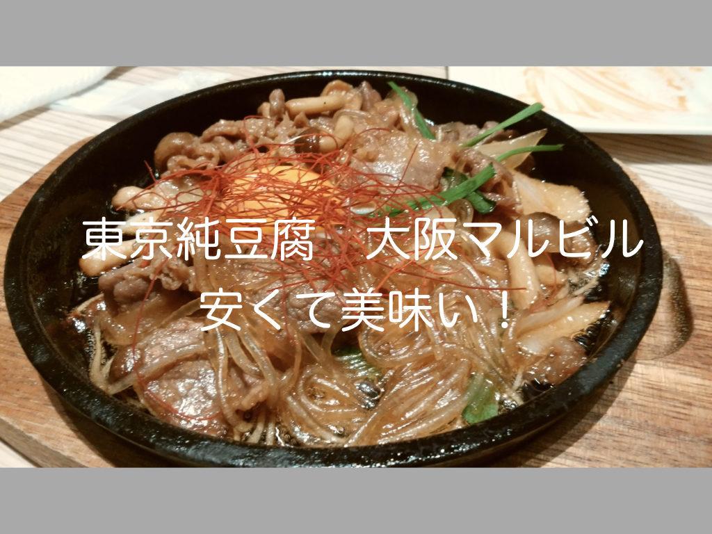 東京純豆腐大阪マルビル店