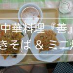 野江の中華料理屋・善の焼きそばと炒飯セットでお腹いっぱい
