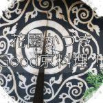 京都花園のかづきで美味しい高級料理を手頃に食べる