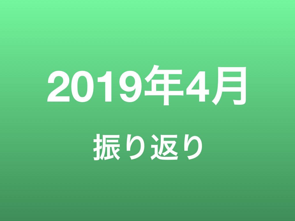 2019年3月,収益報告,振り返り,行動計画