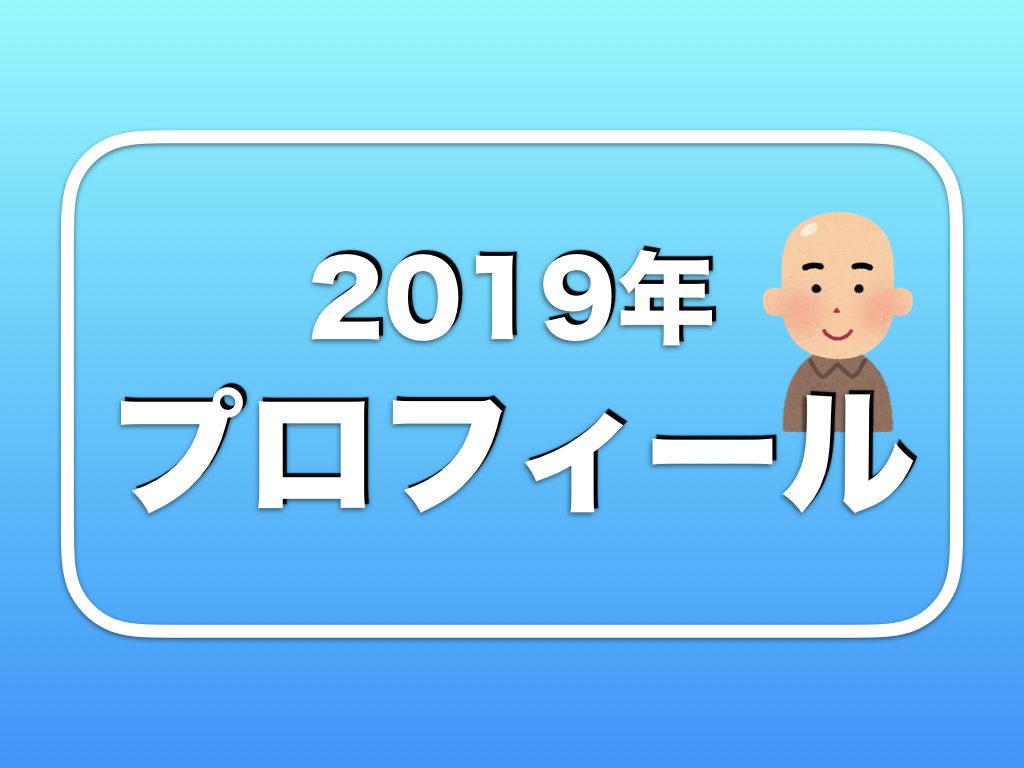 2019年のプロフィール