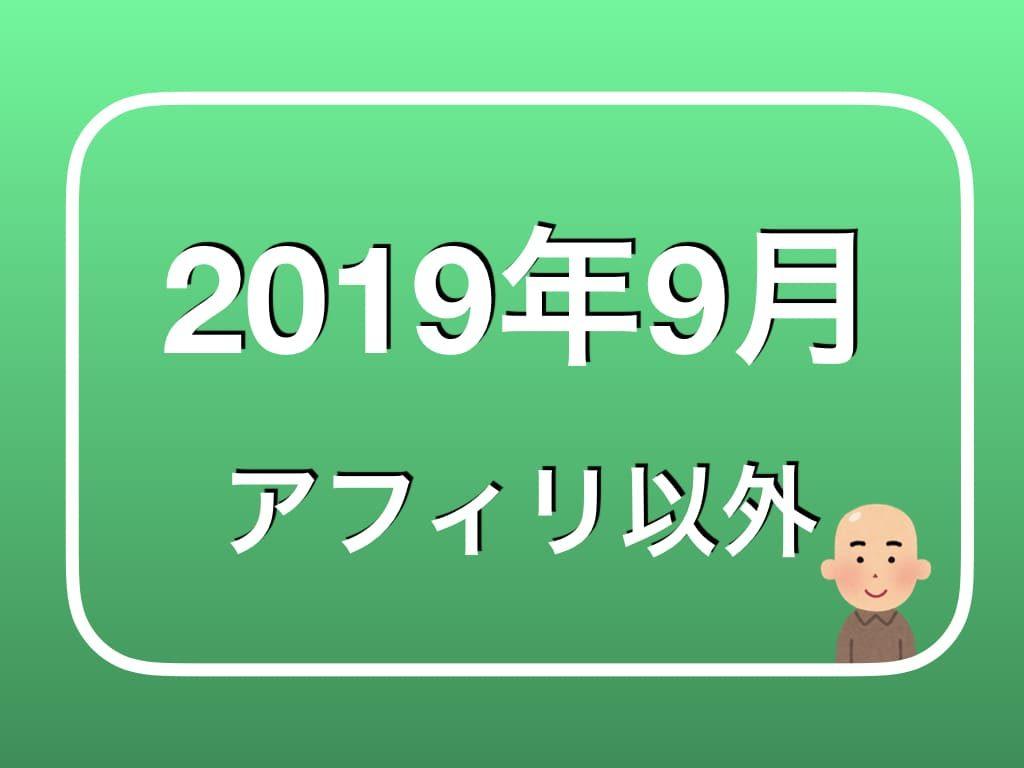 2019年9月アフィリ以外