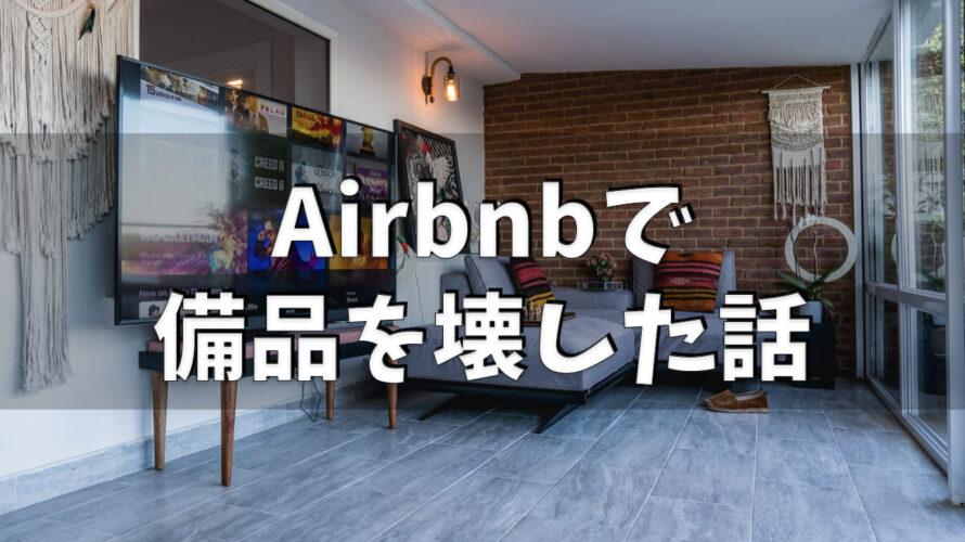 Airbnbで備品を壊されたらどうすべき?対応まとめました 日本国内版