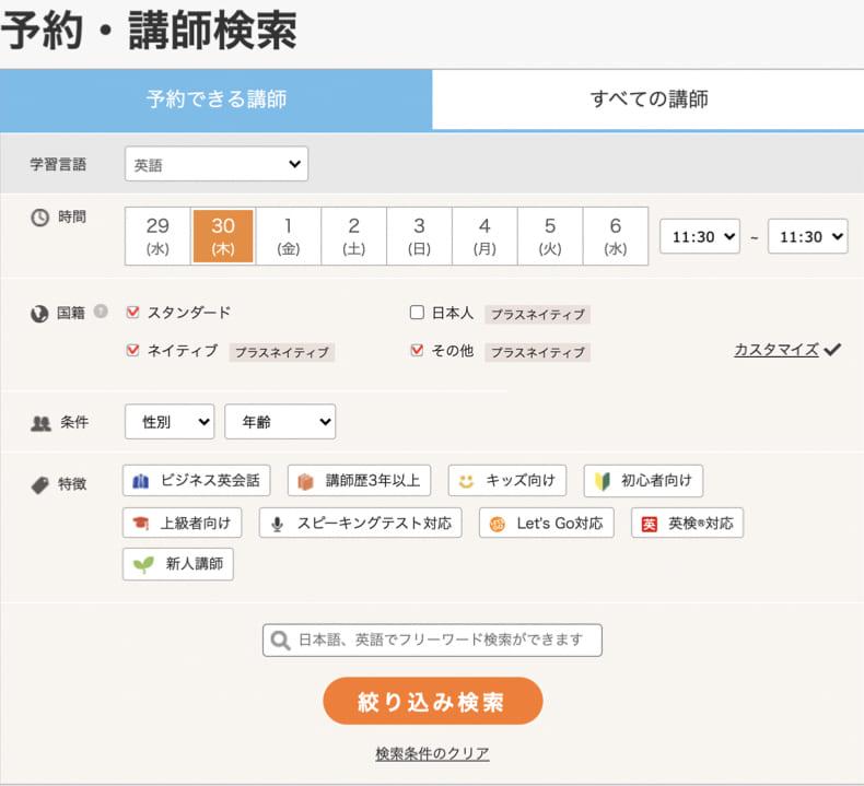 DMM英会話の検索画面