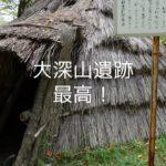 長野県の大深山遺跡へ行ってきた 間違いなく隠れたパワースポット