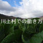 川上村の百姓の働き方が凄い!10月から3月まで休み