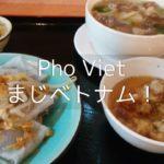 都島通りのベトナム料理屋PhoVietでランチ デザート食べ過ぎた