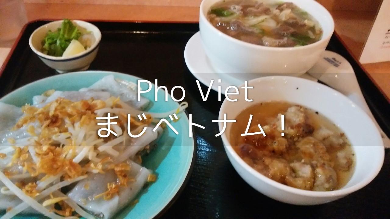都島通りのベトナム料理PhoVietでデザートを食べ過ぎフォー