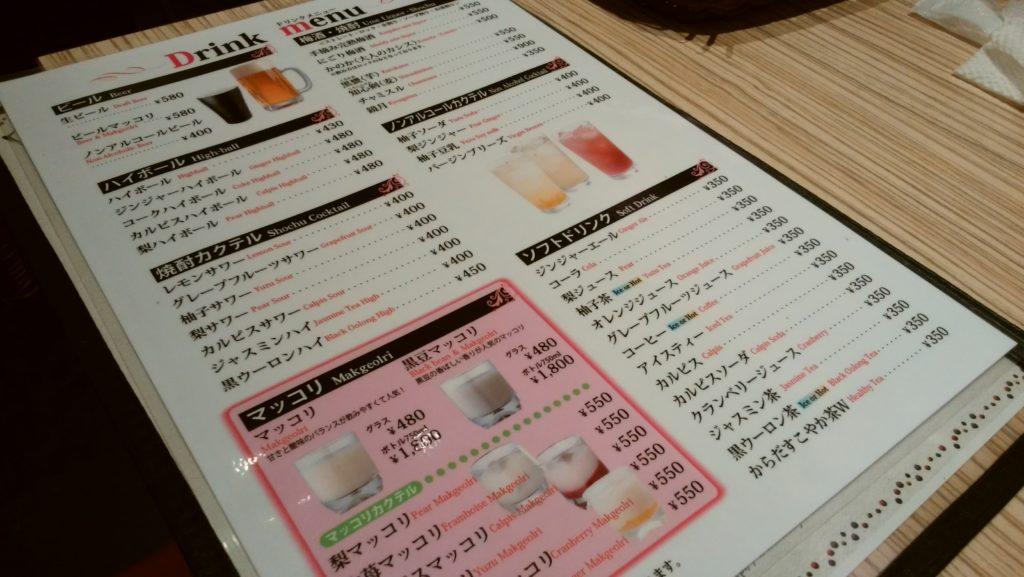 東京純豆腐大阪マルビル店のメニュー