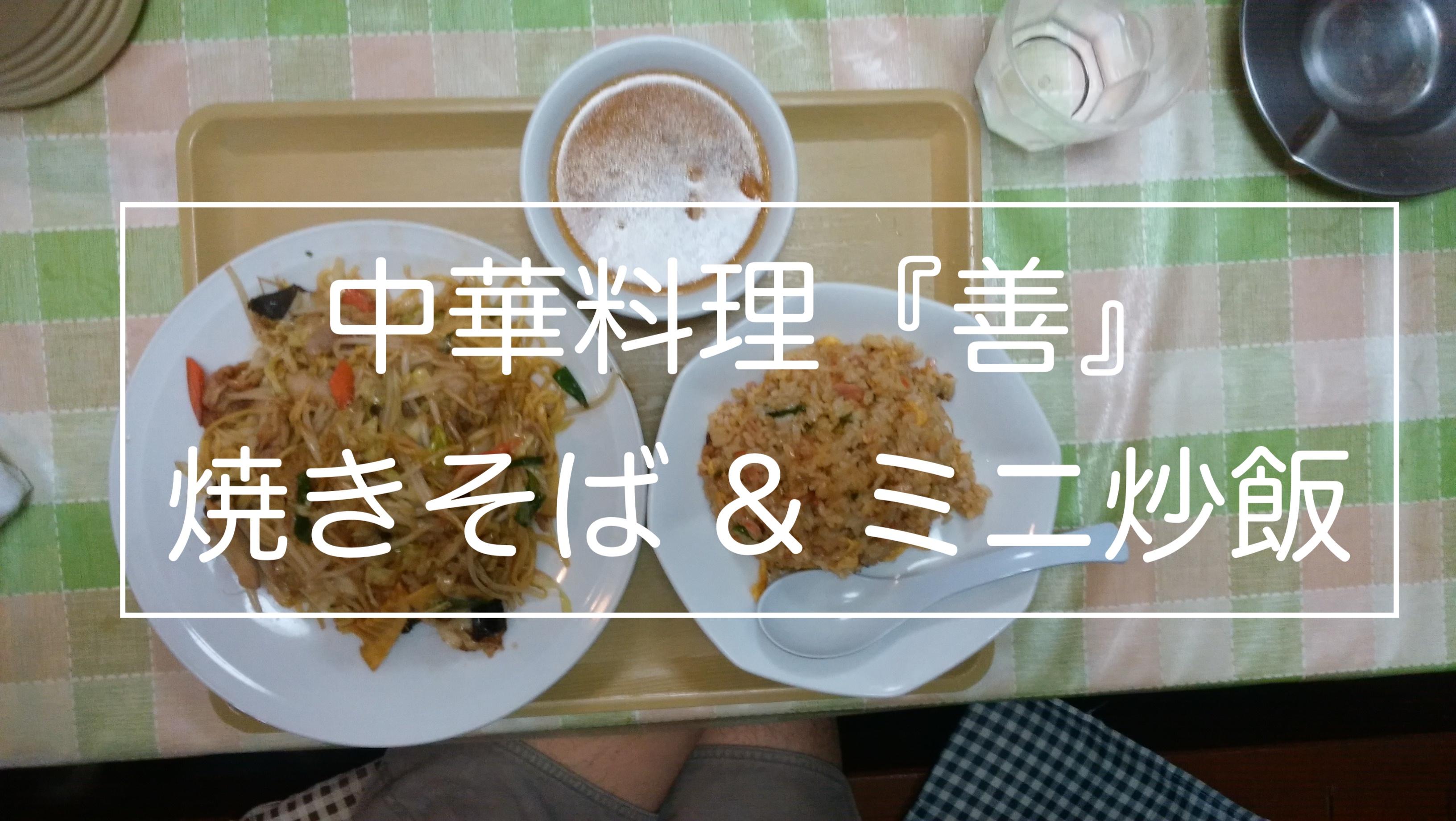 野江の中華料理「善」