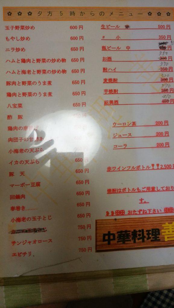 中華料理 善のメニュー