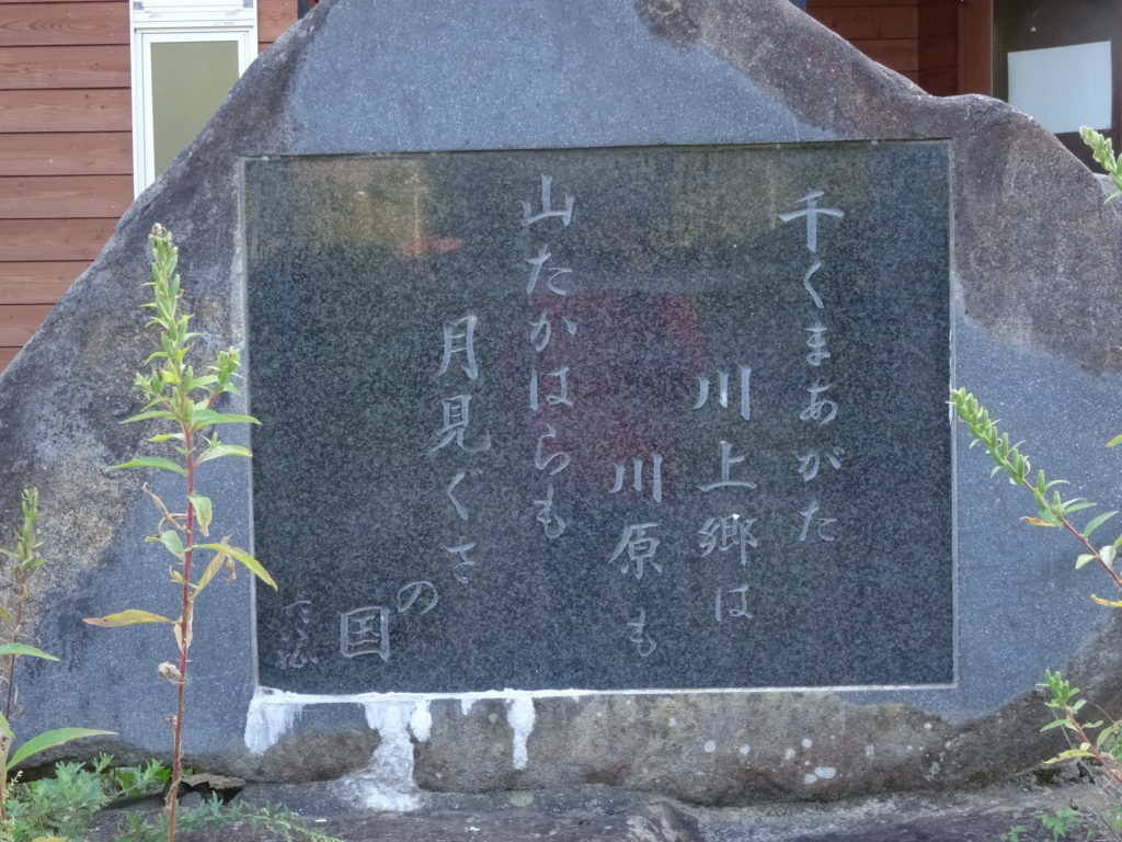川上村の石碑