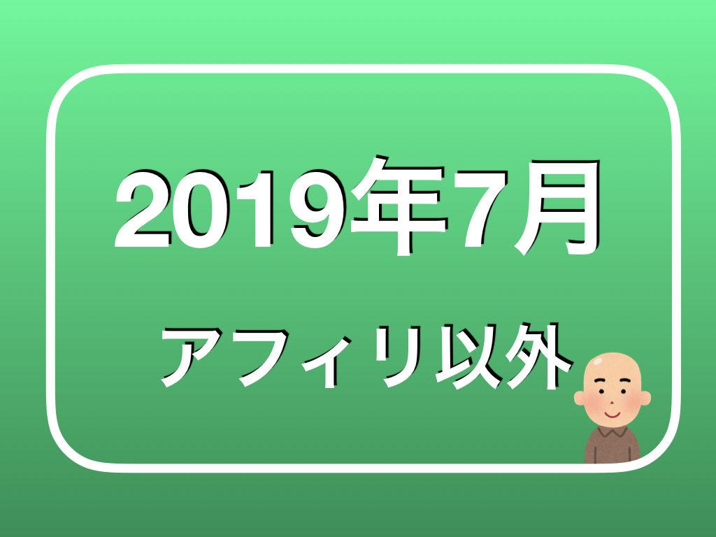 2019年7月のアフィリ以外