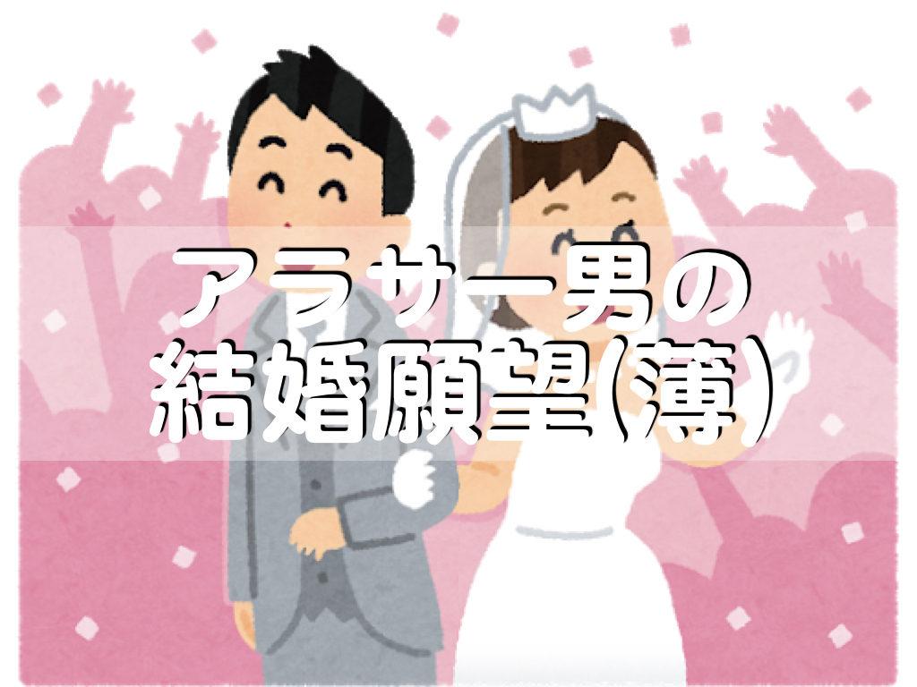 アラサー男の結婚願望