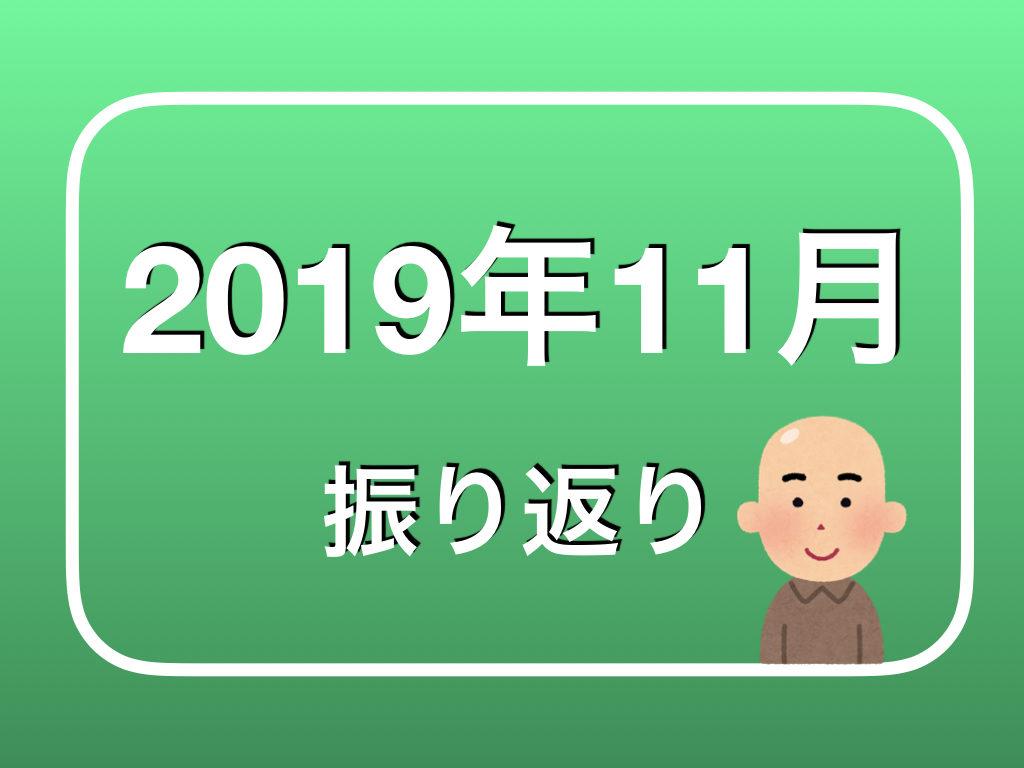 2019年11月の振り返りと行動計画