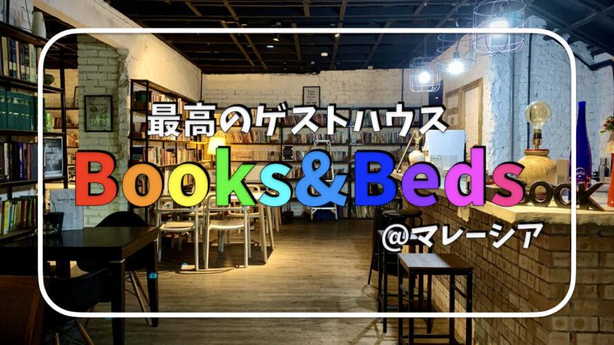 プタリン・ジャヤのゲストハウス「Books&Beds」が最高だった|部屋や食事の紹介